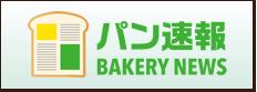 パン速報 BP